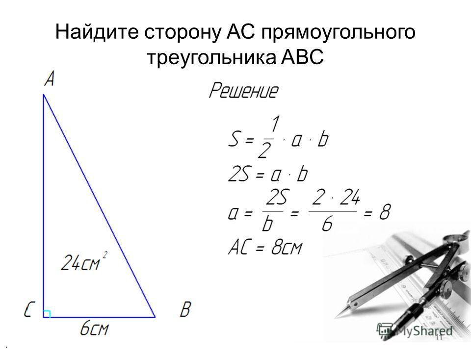Найдите сторону АС прямоугольного треугольника АВС. 11