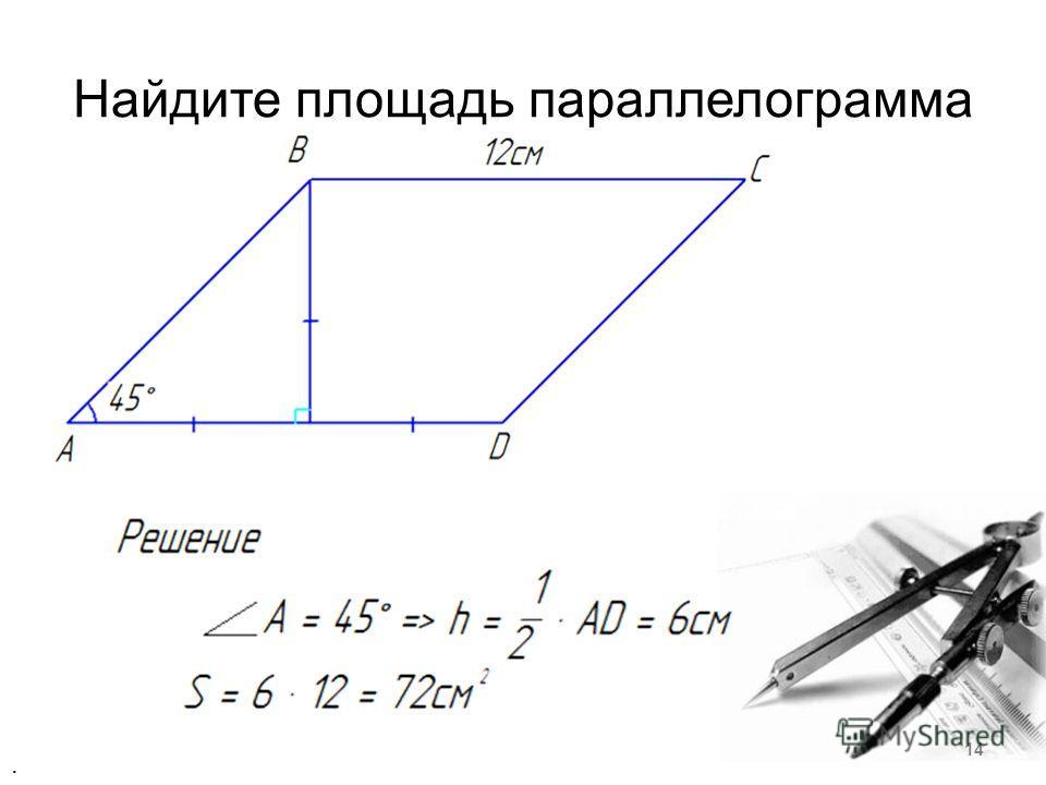 Найдите площадь параллелограмма. 14