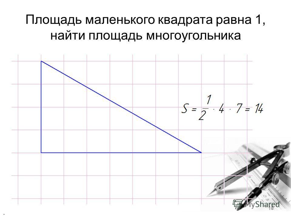 Площадь маленького квадрата равна 1, найти площадь многоугольника. 18