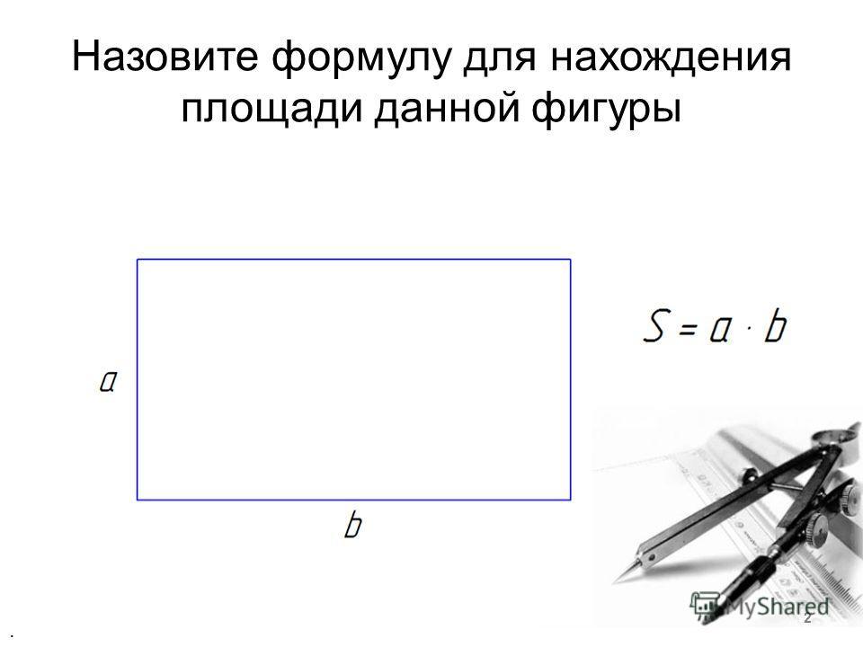 Назовите формулу для нахождения площади данной фигуры. 2