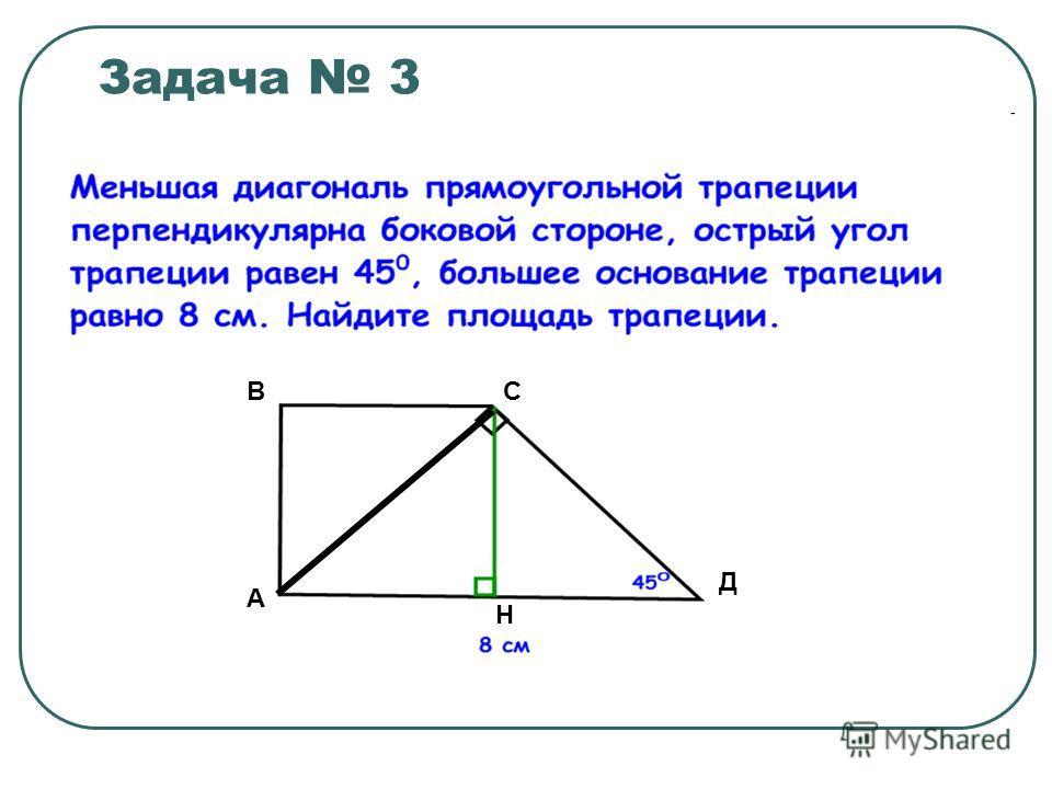 Задача 3 А ВС Д Н