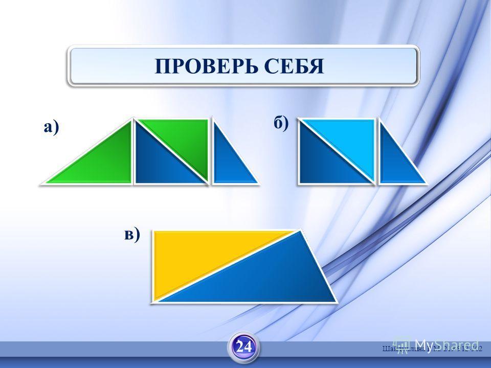 ПРОВЕРЬ СЕБЯ а) в) б) 24 Шайдуллина Р.М. 219-912-302