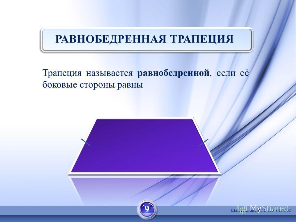 Трапеция называется равнобедренной, если её боковые стороны равны РАВНОБЕДРЕННАЯ ТРАПЕЦИЯ 9 Шайдуллина Р.М. 219-912-302