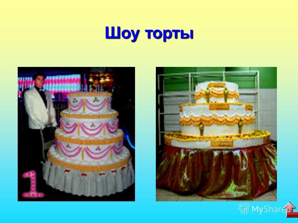 Шоу торты