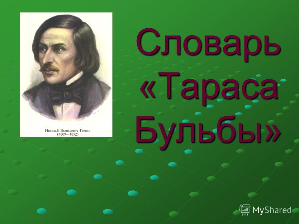 Словарь «Тараса Бульбы»