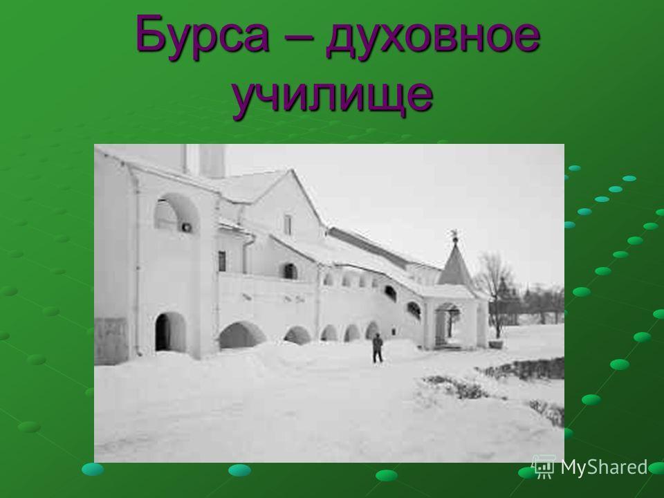 Бурса – духовное училище Бурса – духовное училище
