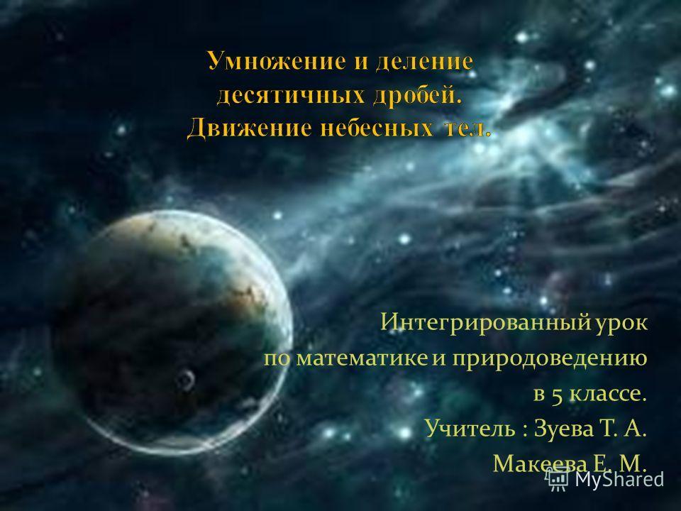 Интегрированный урок по математике и природоведению в 5 классе. Учитель : Зуева Т. А. Макеева Е. М.