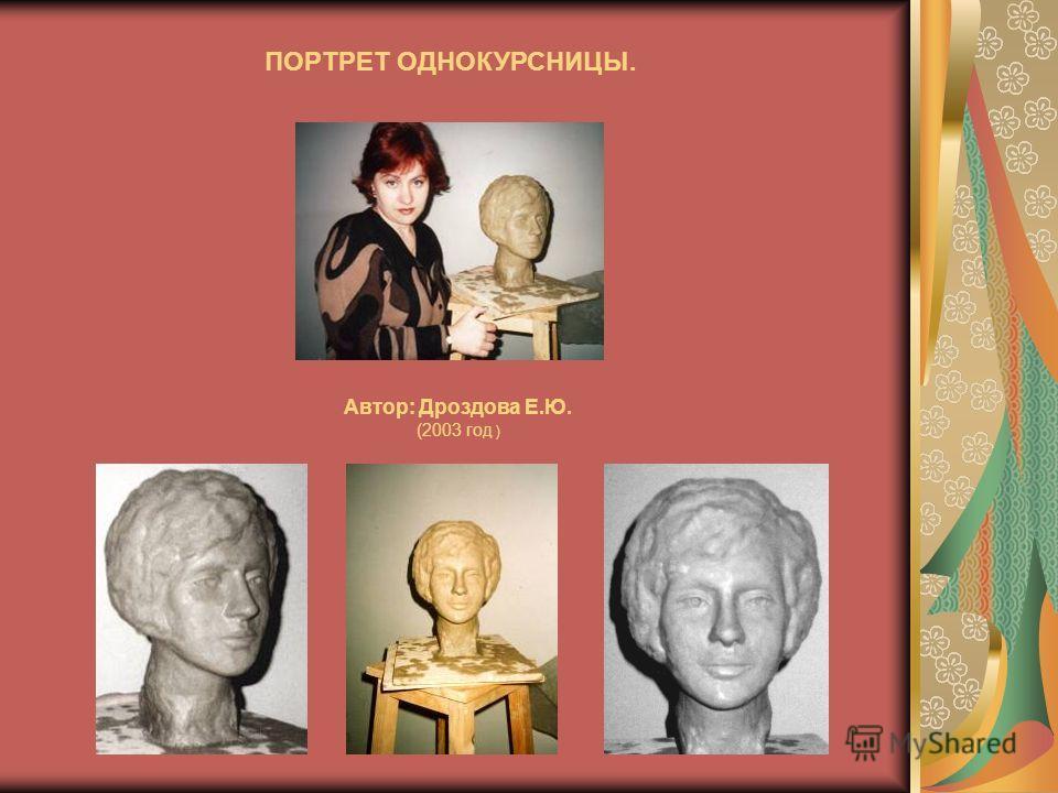 ПОРТРЕТ ОДНОКУРСНИЦЫ. Автор: Дроздова Е.Ю. (2003 год )