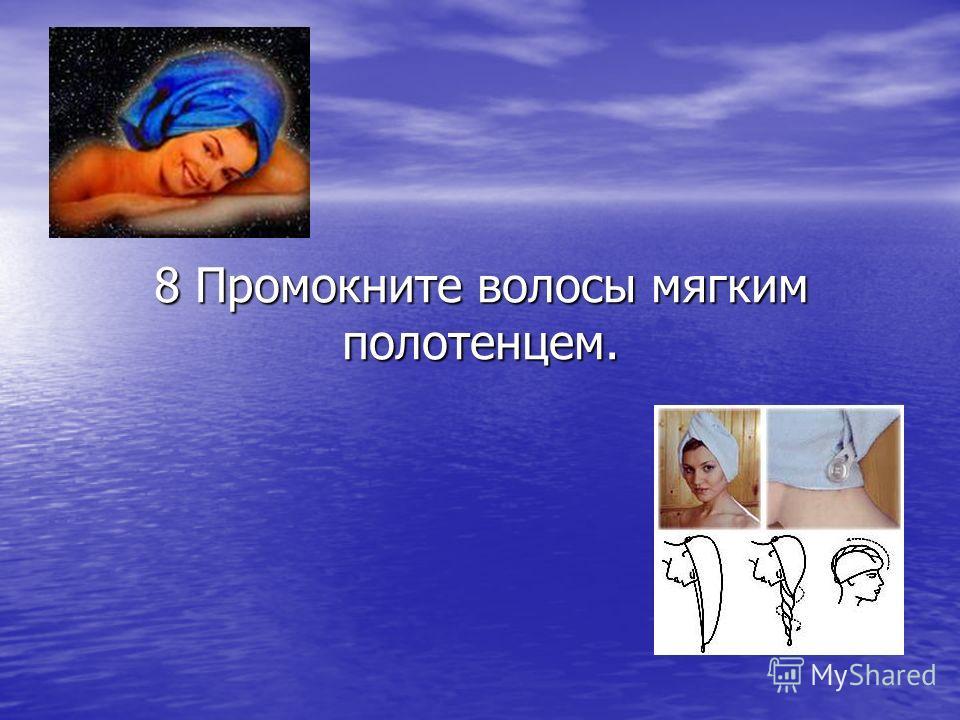 8 Промокните волосы мягким полотенцем.