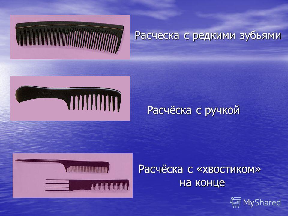 Расческа с редкими зубьями Расческа с редкими зубьями Расчёска с ручкой Расчёска с «хвостиком» на конце