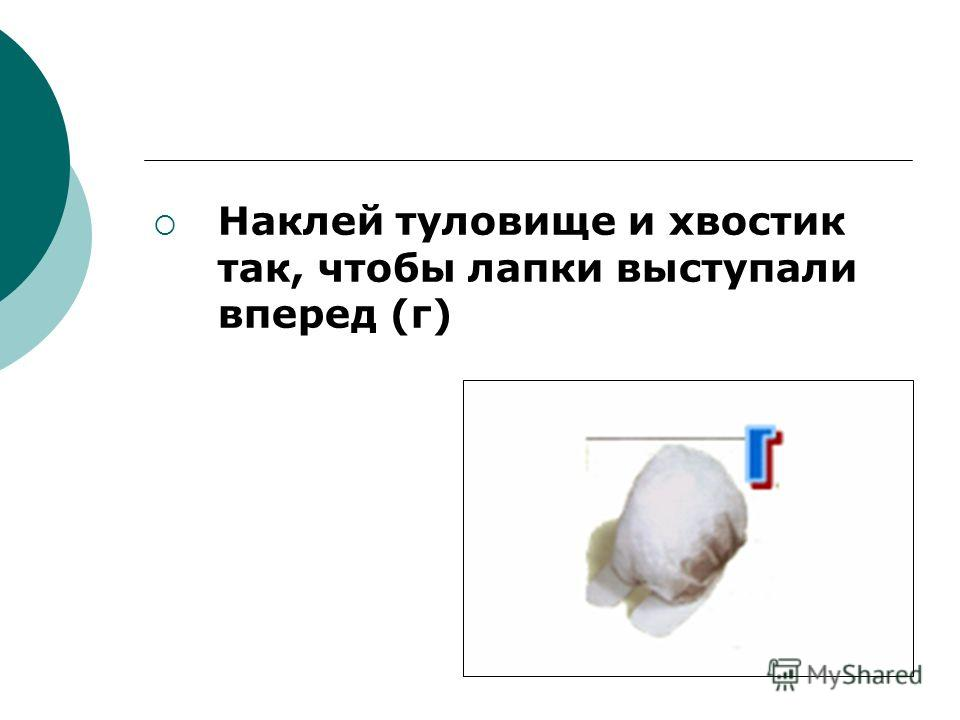 Наклей туловище и хвостик так, чтобы лапки выступали вперед (г)