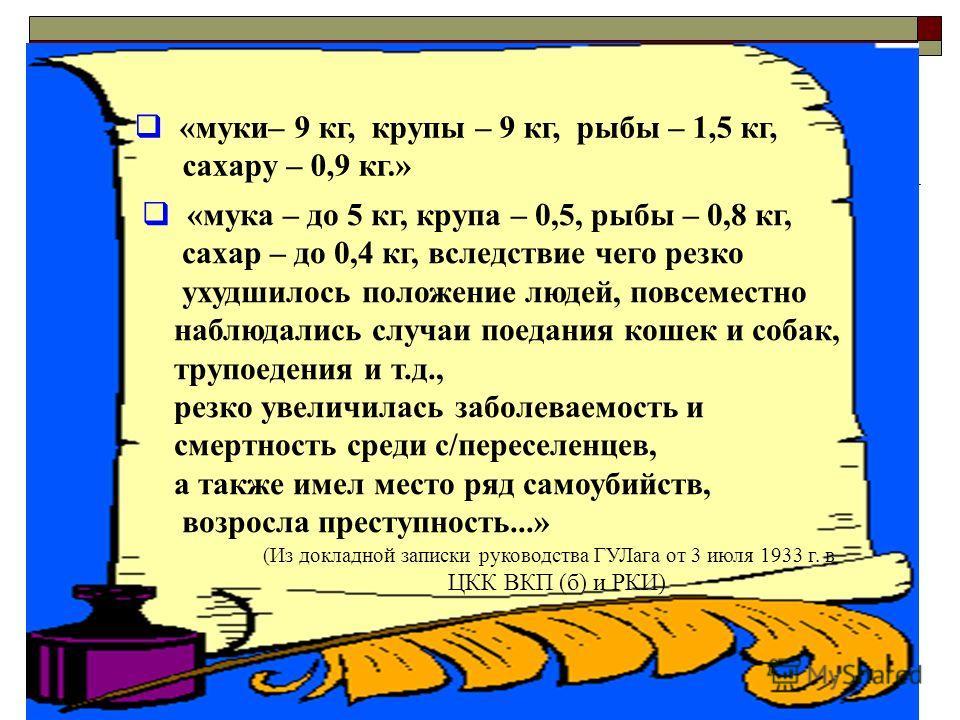 «муки– 9 кг, крупы – 9 кг, рыбы – 1,5 кг, сахару – 0,9 кг.» «мука – до 5 кг, крупа – 0,5, рыбы – 0,8 кг, сахар – до 0,4 кг, вследствие чего резко ухудшилось положение людей, повсеместно наблюдались случаи поедания кошек и собак, трупоедения и т.д., р