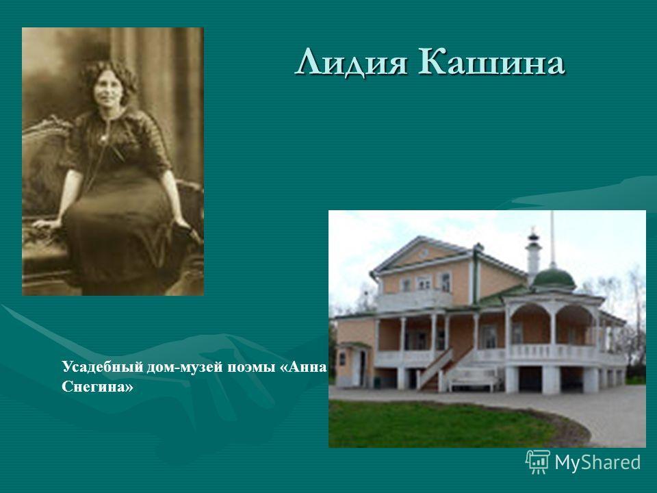 Лидия Кашина Усадебный дом-музей поэмы «Анна Снегина»