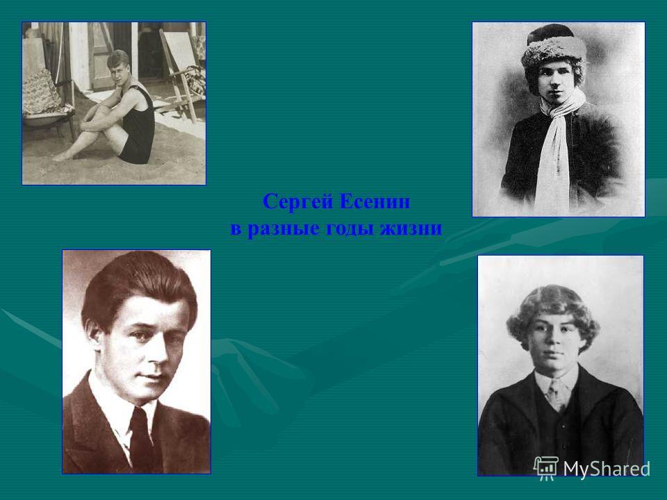Сергей Есенин в разные годы жизни