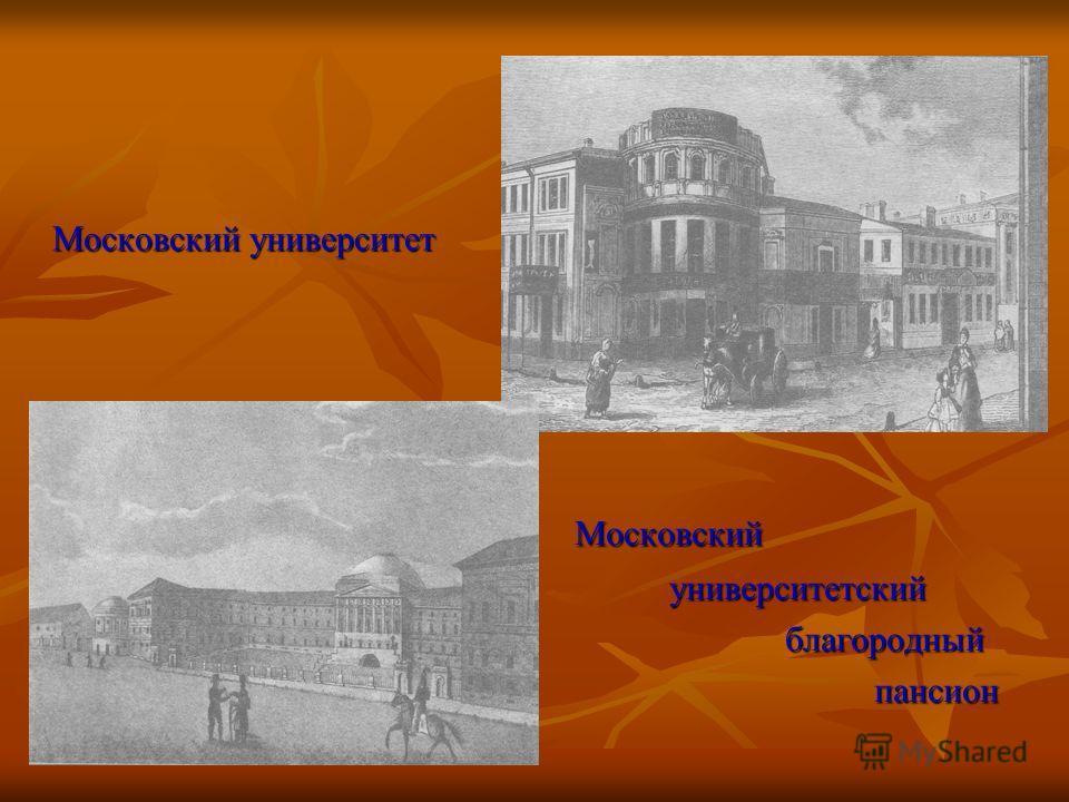 Московский университет Московский Московский университетский университетский благородный благородный пансион пансион