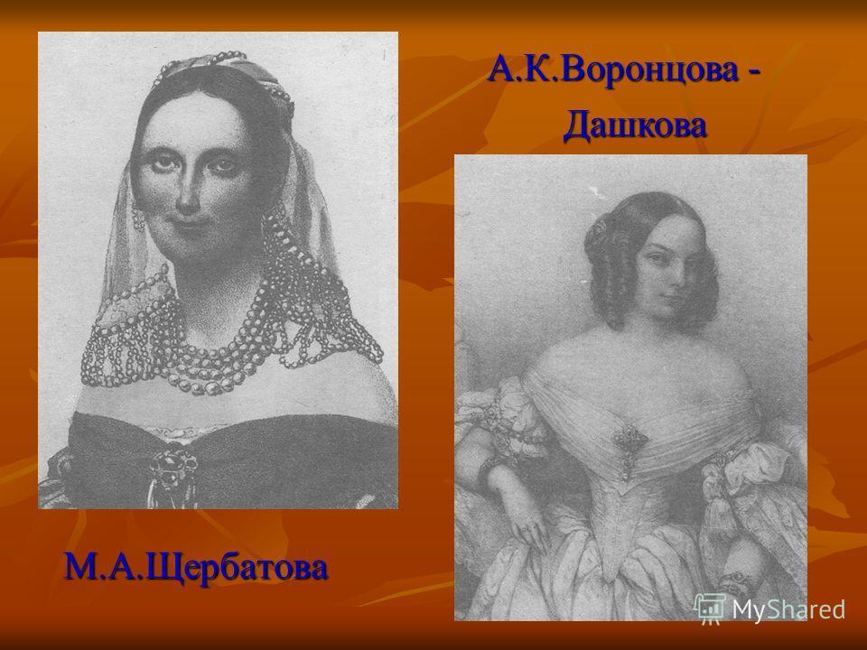 М.А.Щербатова М.А.Щербатова А.К.Воронцова - А.К.Воронцова - Дашкова Дашкова