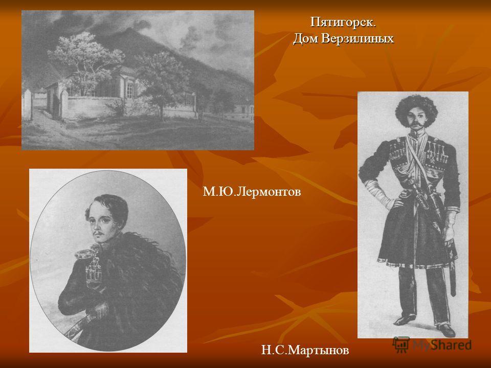 Пятигорск. Дом Верзилиных М.Ю.Лермонтов Н.С.Мартынов