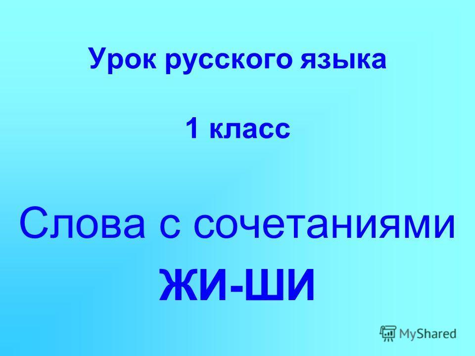 Урок русского языка 1 класс Слова с сочетаниями ЖИ-ШИ
