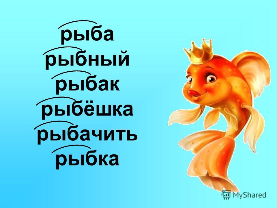 рыба рыбный рыбак рыбёшка рыбачить рыбка