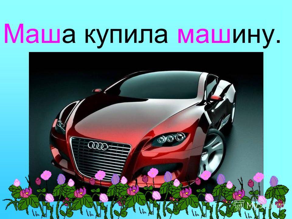 Маша купила машину.