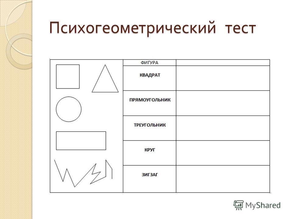Психогеометрический тест