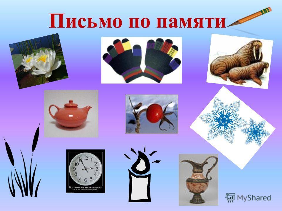 Найдите лишнее слово вершина, лужица, чадо, машина мочалка, чаща, карандашик, чайник шило, душистый, пушистая, хорошие ужинает, роща, шипит, сторожит