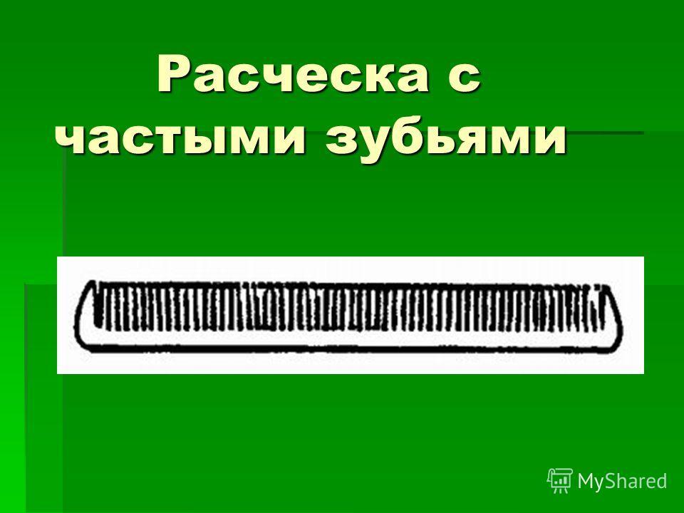 Расческа с частыми зубьями Расческа с частыми зубьями