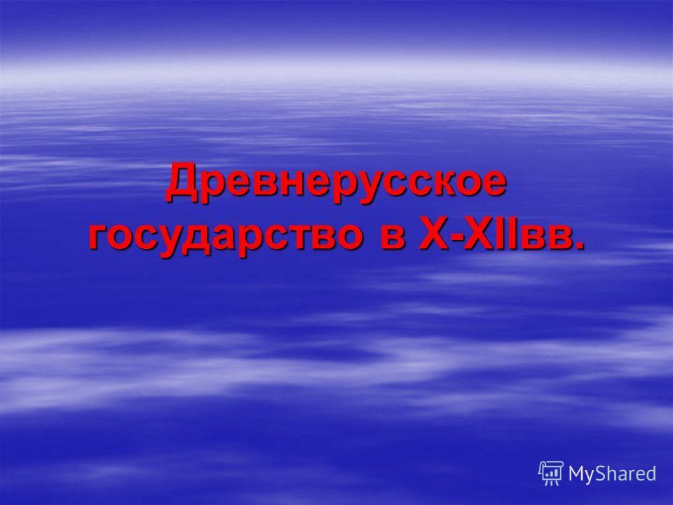 Древнерусское государство в X-XIIвв.