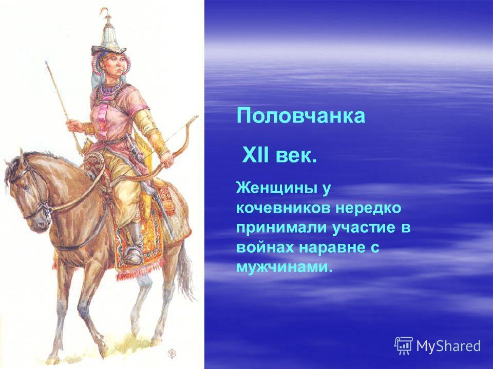 Половчанка XII век. Женщины у кочевников нередко принимали участие в войнах наравне с мужчинами.