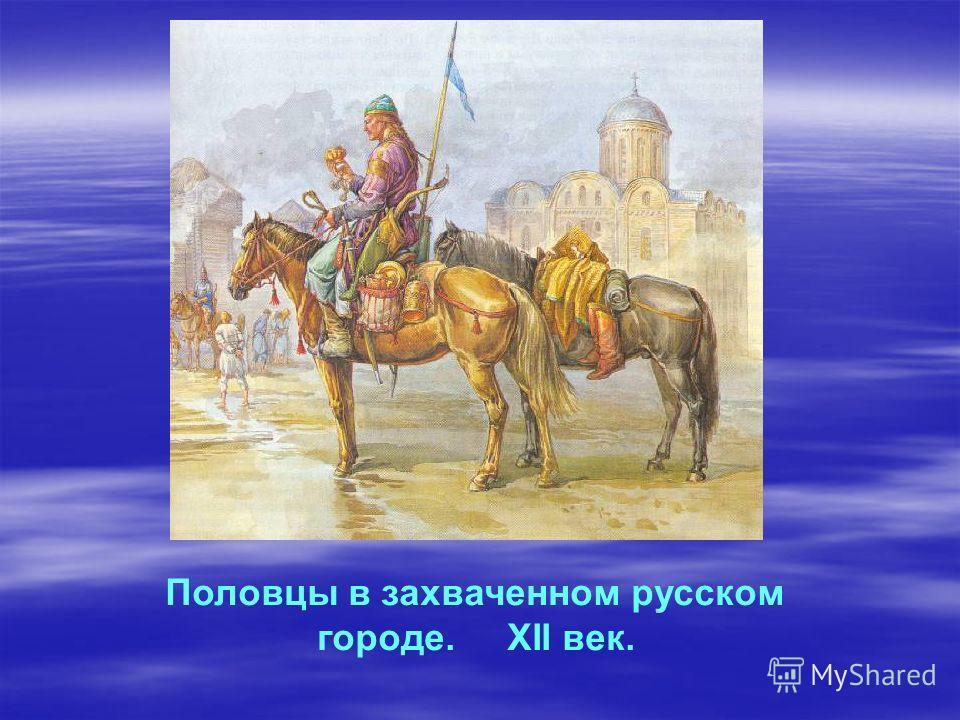 Половцы в захваченном русском городе. XII век.