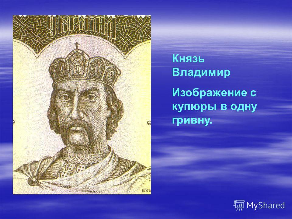 Князь Владимир Изображение с купюры в одну гривну.