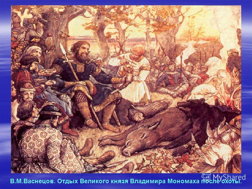 В.М.Васнецов. Отдых Великого князя Владимира Мономаха после охоты.
