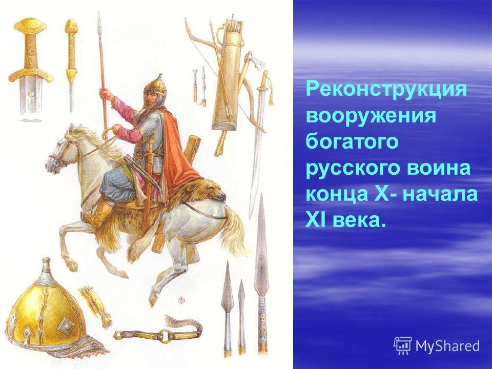 Реконструкция вооружения богатого русского воина конца X- начала XI века.