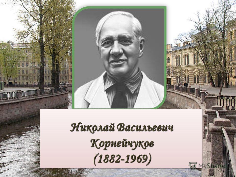 Николай Васильевич Корнейчуков (1882-1969)