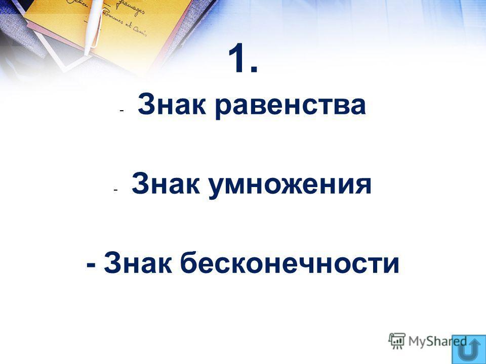 1. - Знак равенства - Знак умножения - Знак бесконечности
