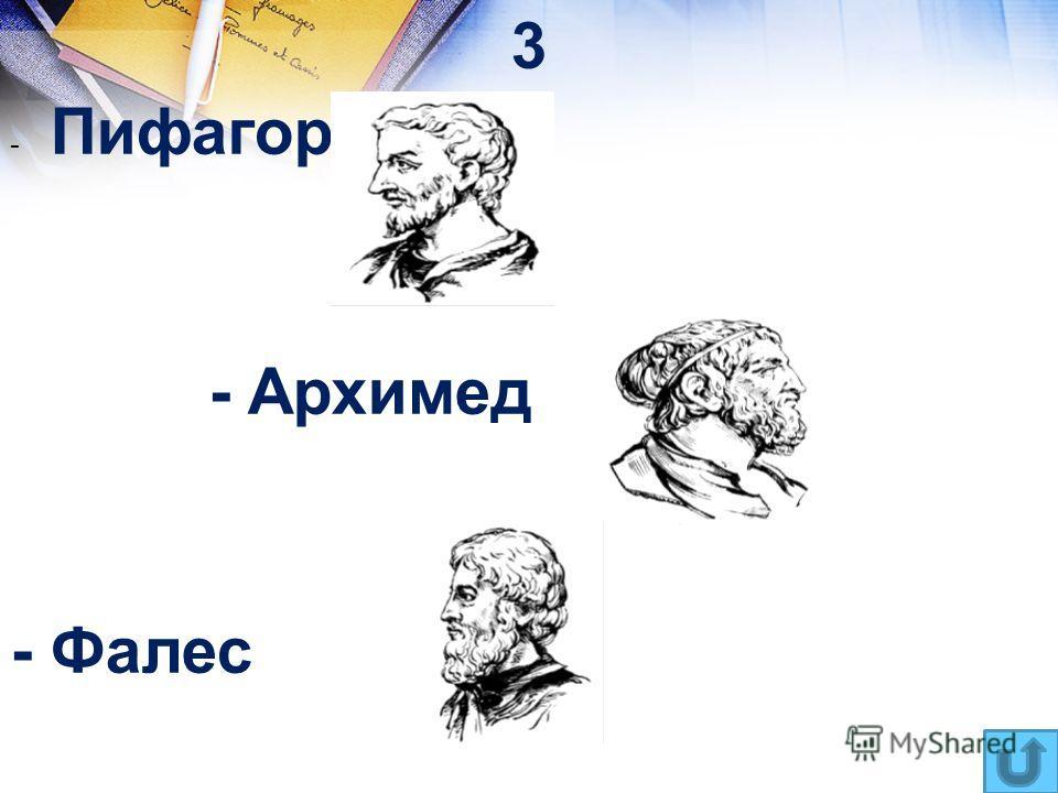 3 - Пифагор - Архимед - Фалес