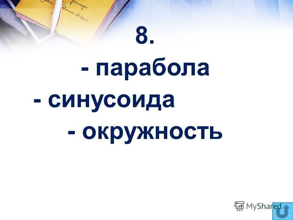 8. - парабола - синусоида - окружность