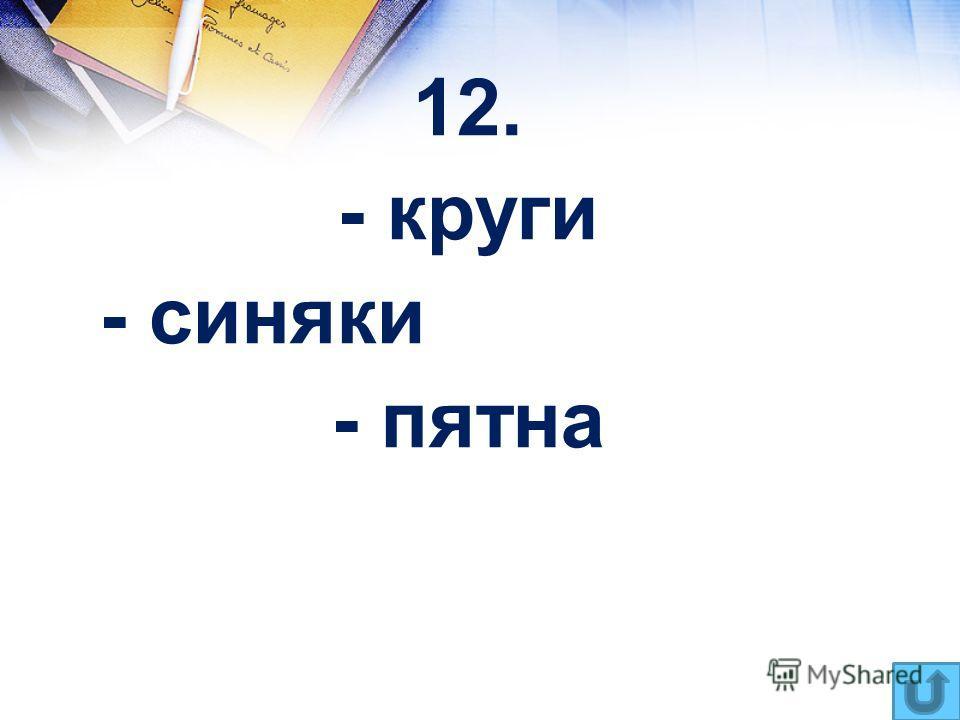 12. - круги - синяки - пятна