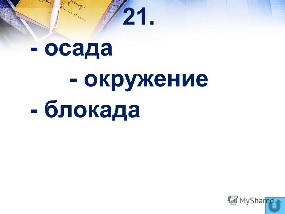 21. - осада - окружение - блокада