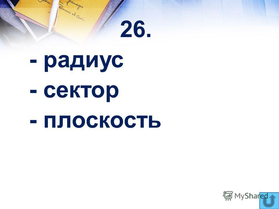 26. - радиус - сектор - плоскость
