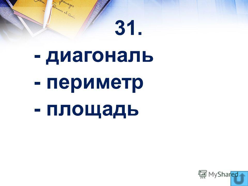 31. - диагональ - периметр - площадь