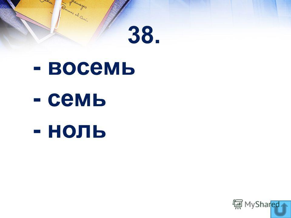38. - восемь - семь - ноль