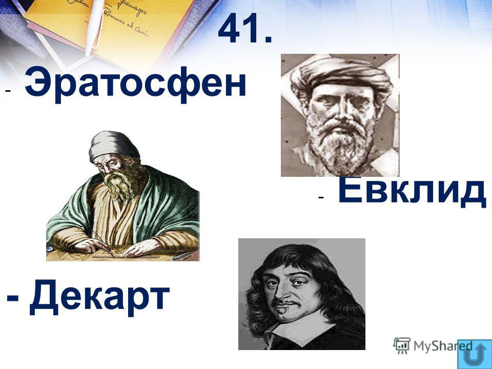 41. - Эратосфен - Евклид - Декарт