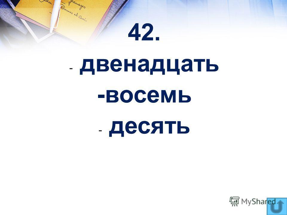 42. - двенадцать -восемь - десять