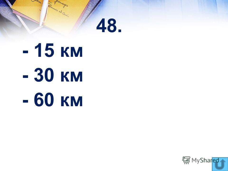 48. - 15 км - 30 км - 60 км