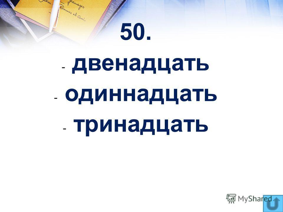 50. - двенадцать - одиннадцать - тринадцать