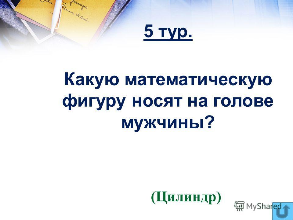 5 тур. Какую математическую фигуру носят на голове мужчины? (Цилиндр)