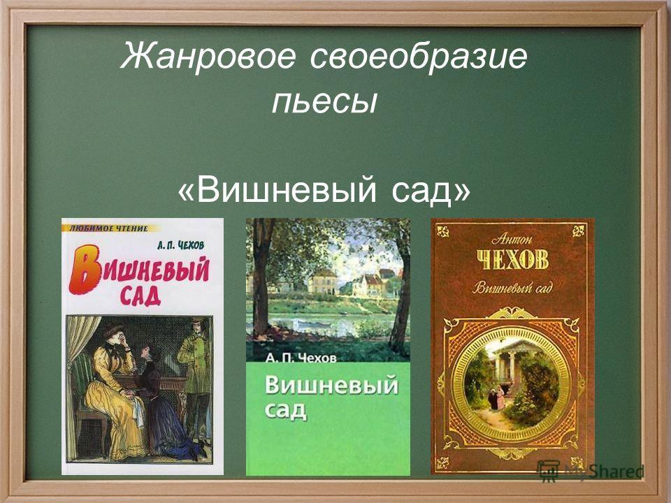 Жанровое своеобразие пьесы «Вишневый сад»