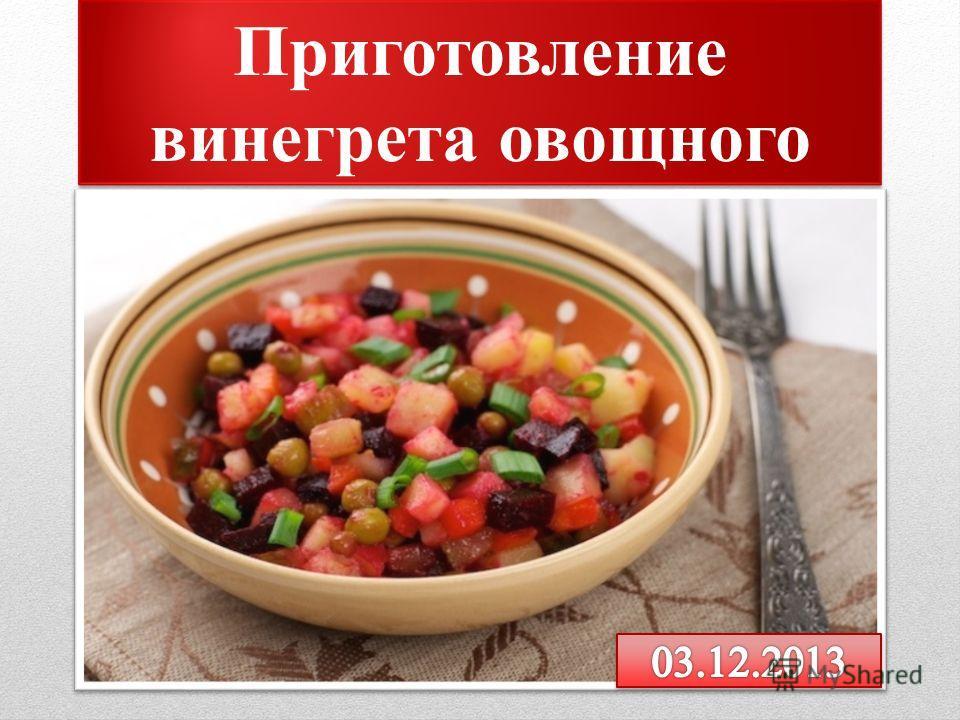 Приготовление и отпуск винегрета овощного