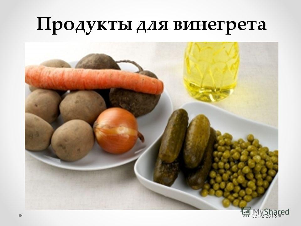 Приготовление винегрета овощного Приготовление винегрета овощного